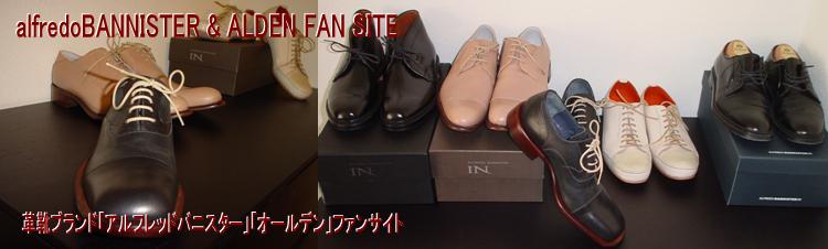 アルフレッドバニスターのブーツやオールデンなどの革靴情報全般を配信